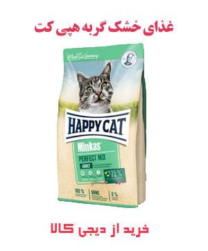 غذای خشک گربه هپی کت مدل میکس وزن 10 کیلوگرم